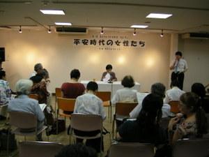 伊勢治書店で服藤早苗さんの講演...