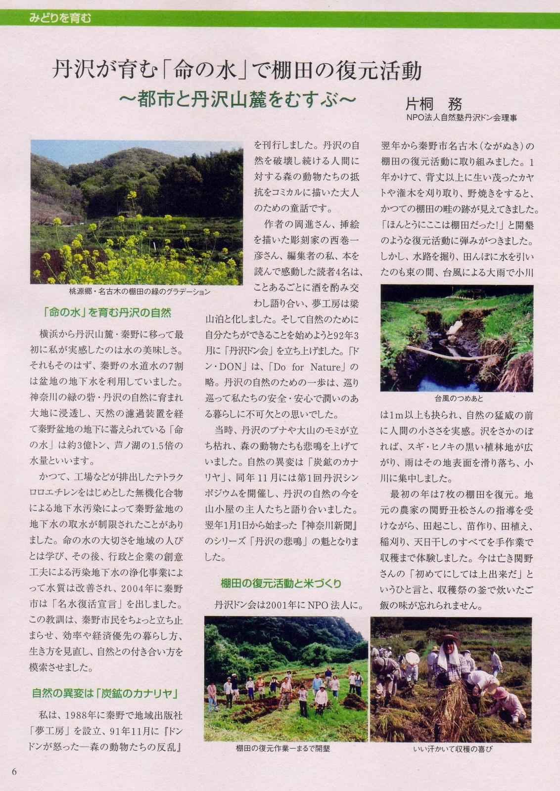 Scan10714_2